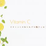 ビタミンCとターンオーバーの関係性とは?知られざる美肌効果について