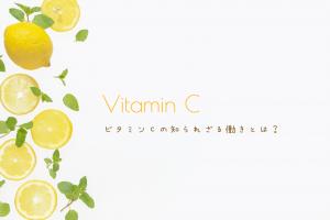 目指せ健康美人!ビタミンCの知られざる働きとは?